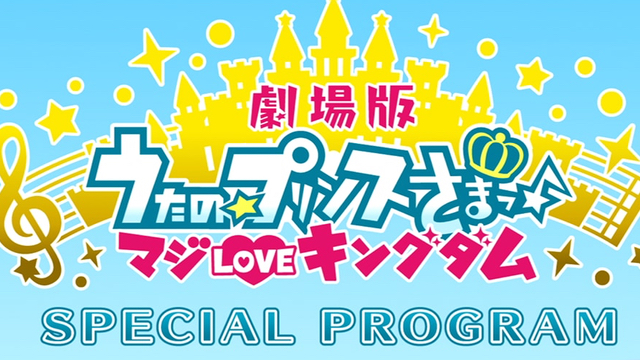 『うたプリ』寺島拓篤さん、宮野真守さんら声優陣17名が出演予定だった特別番組の配信中止が決定