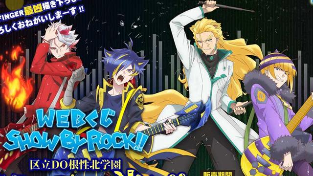 "『SHOW BY ROCK!!』DOKONJOFINGERの""WEBくじ""発売決定!雨天ライブがテーマのグッズが登場"