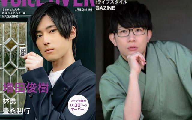 「VOICE OVER NO.8」増田俊樹さん&豊永利行さんがW表紙に登場!林勇さん1人30Pオーバーの撮り下ろしも