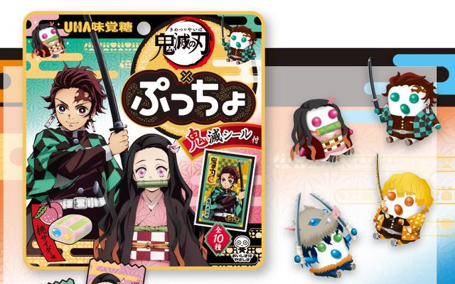 『鬼滅の刃』x「ぷっちょ」コラボパッケージ発売決定!オリジナルシールも封入