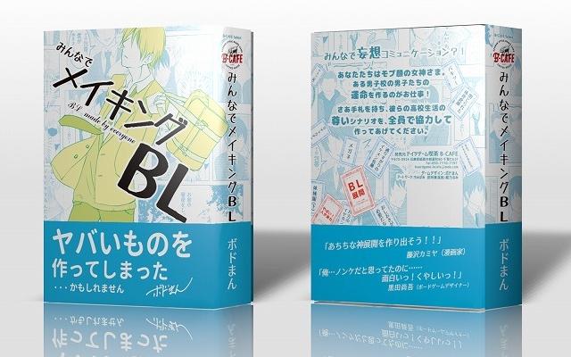 腐女子集合ーっ!白井悠介さん&千葉翔也さんもプレイしたゲーム「みんなでメイキングBL」が話題!