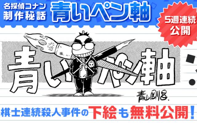 『名探偵コナン』作者・青山剛昌先生が制作秘話を語る「青いペン軸」公開!コミックス59巻1話目まで順次無料公開決定