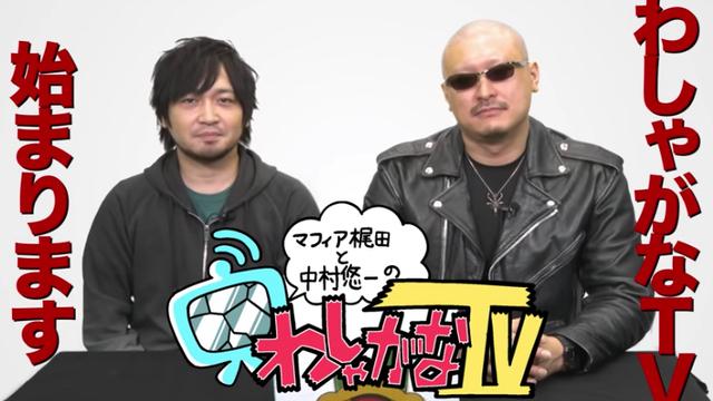 中村悠一さん出演のWeb番組「わしゃがなTV」配信開始!毎週動画更新&月1回ライブ配信が実施予定