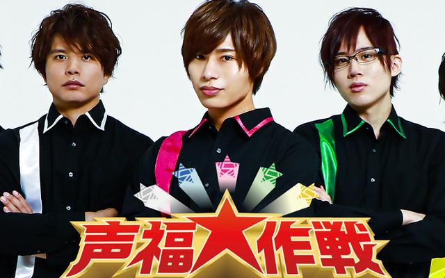 若手声優グループ『GOALOUS5』初のイベント「声福大作戦〜集結!GOALOUS5!〜」映像配信決定!