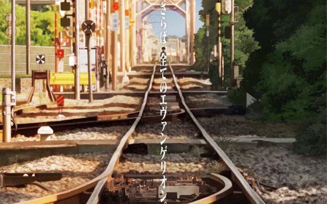 『シン・エヴァンゲリオン劇場版』公開延期を発表 庵野秀明監督の直筆メッセージも