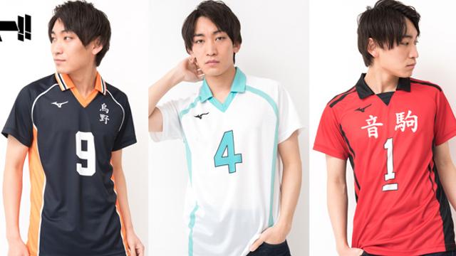 『ハイキュー!!』キャラ着用ユニフォームをスポーツブランド「MIZUNO」が再現!