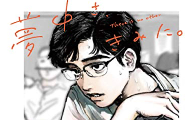 和山やま先生「夢中さ、きみに。」PV公開!伊東健人さん&内田雄馬さんが演じる男子高校生のやり取りに注目