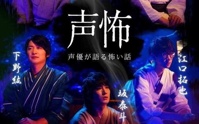 下野紘さん、江口拓也さんらが怪談を語る「声優が語る怖い話」Blu-ray発売決定!