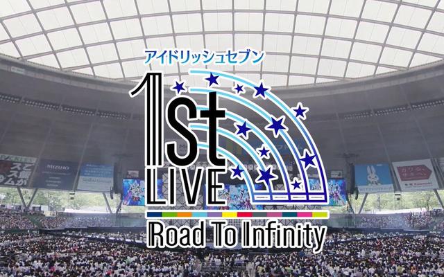 """『アイナナ』""""1st LIVE Road To Infinity"""" ダイジェスト映像無料公開決定!"""