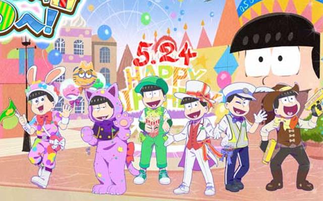 『えいがのおそ松さん』WEBくじ第2弾販売決定!誕生日をテーマとした描き下ろし公開