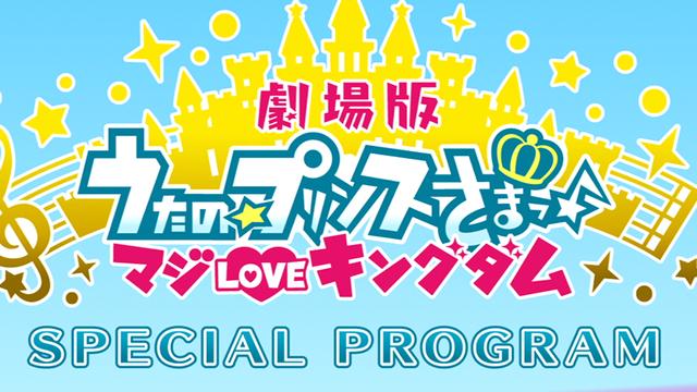 『うたプリ』寺島拓篤さん、宮野真守さんら声優陣17名が勢揃いする特別番組配信決定!