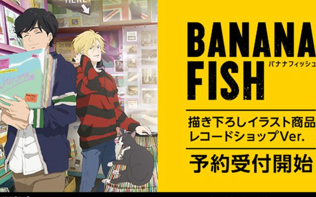 『BANANA FISH』アッシュ&英二がレコードショップで買い物する絵柄を使用したグッズが通販に登場!