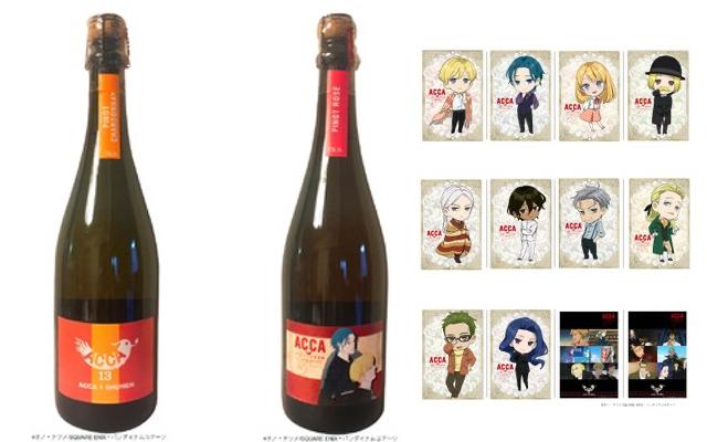 『ACCA13区監察課』作品をイメージしたワインが販売決定!特製カードも付属します