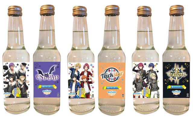 『あんスタ』x「白糸酒造」トリスタ・UNDEAD・Edenの柚子サイダーが販売決定!