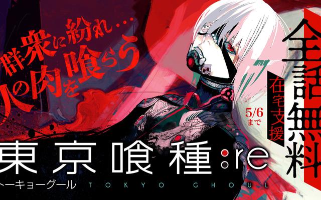 石田スイ先生「東京喰種」シリーズ全話無料開放中!人を喰う怪人・喰種になった青年の物語