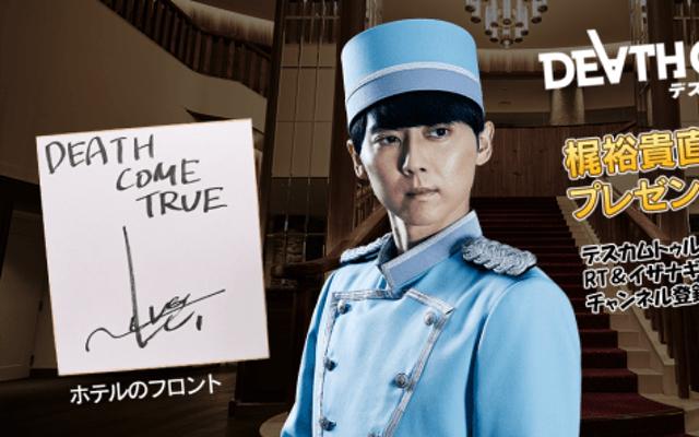 実写ムービーゲーム『Death Come True』梶裕貴さんのインタビュー動画初公開!直筆サイン色紙が当たるキャンペーンも