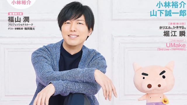 「声優MEN」表紙&巻頭グラビアに神谷浩史さんが登場!Wピンナップは斉藤壮馬さん、古川慎さんなど