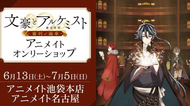 TVアニメ『文アル』アニメイトオンリーショップ開催決定!特典の配布&作品の魅力が詰まった豪華展示も予定