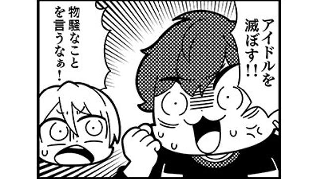 『あんスタ』大川ぶくぶ先生が描くスピンオフ「ぶくスタ!!」がリニューアル!新ユニット・ALKALOIDが登場