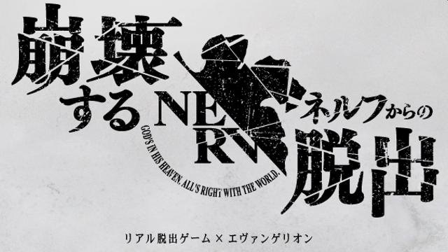 『エヴァ』x「リアル脱出ゲーム」最新作「崩壊するネルフからの脱出」2020年6月より全国で順次開催!
