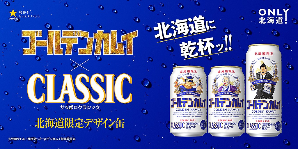 TVアニメ『ゴールデンカムイ』×「サッポロビール」オリジナルデザイン缶発売決定!タンブラー当たるキャンペーンも