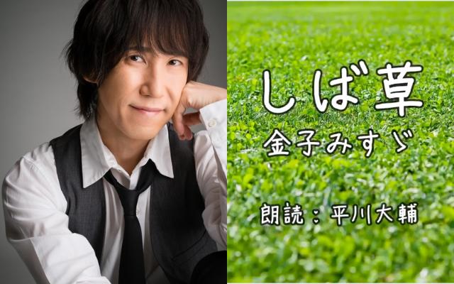 声優・平川大輔さんが朗読動画をTwitterにて公開 金子みすゞさんの詩を8編朗読