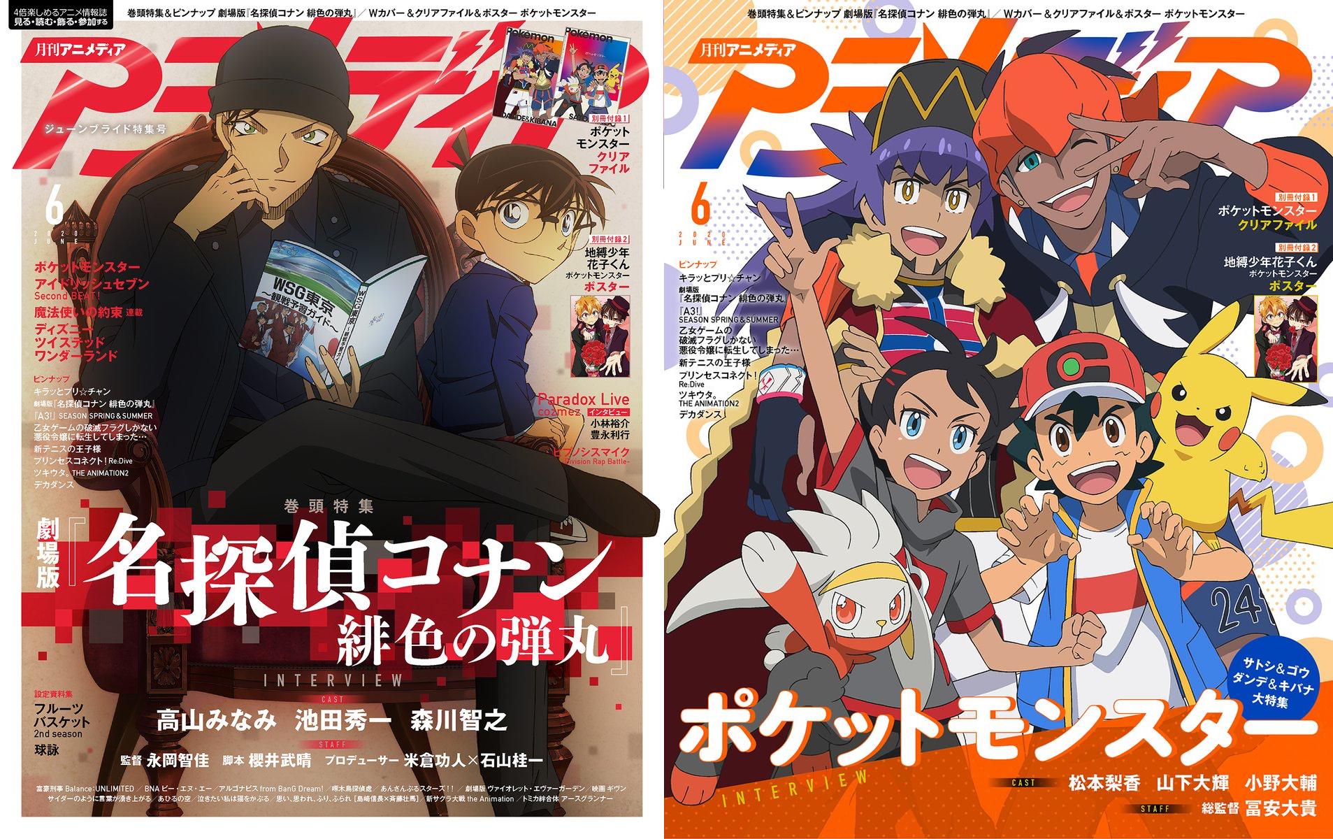 「名探偵コナン緋色の弾丸」が表紙!「アニメディア6月号」発売『ツイステ』『A3!』など