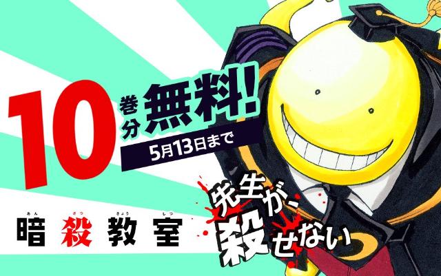 『暗殺教室』『魔人探偵脳噛ネウロ』1〜10巻が本日より無料公開スタート!『黒バス』『テニプリ』などの公開も決定