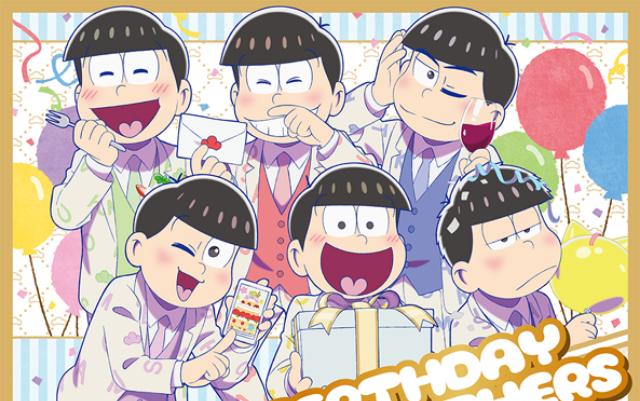 本日5月24日は『おそ松さん』松野家6つ子たちのお誕生日!特別ビジュ公開&限定グッズにはF6も登場