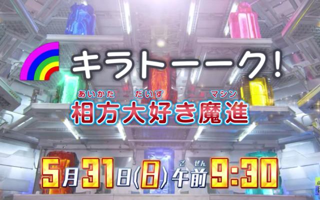 『キラメイジャー』鈴村健一さんら演じる魔進たちがパートナーの魅力を語る「キラトーーク!」放送決定!