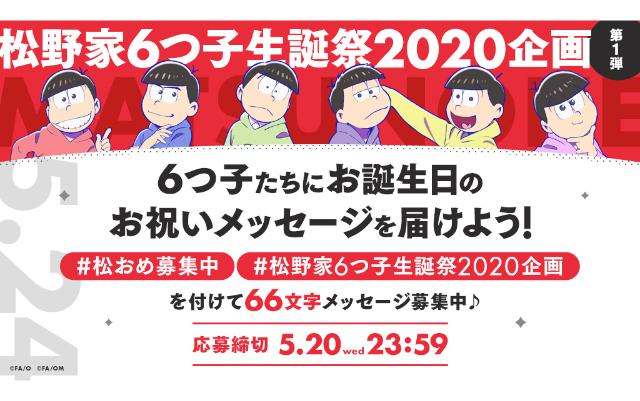 『おそ松さん』松野家6つ子生誕祭2020企画始動!第1弾はTwitterでお祝いメッセージ募集&特別ビジュ公開