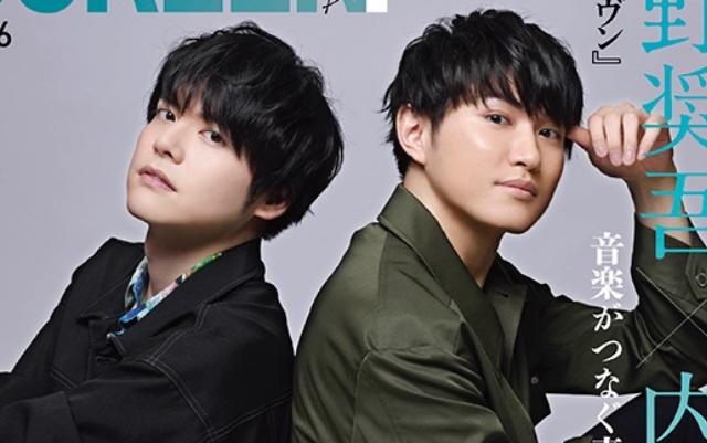 『映画 ギヴン』矢野奨吾さん&内田雄馬さんが「SCREEN+Plus」vol.66の表紙&巻頭に登場!