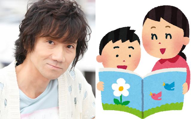 三木眞一郎さんが期間限定でYouTubeチャンネル開設!第1弾は「はだかの王さま」朗読動画を公開