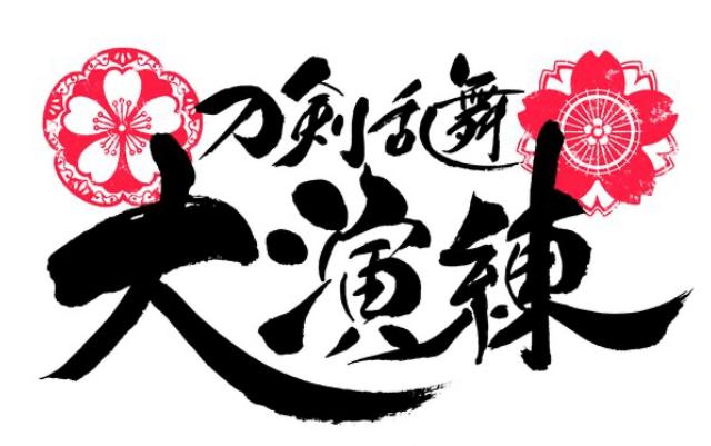 舞台&ミュージカル合同大型イベント「刀剣乱舞 大演練」出演キャスト公開!総勢73名の刀剣男士が東京ドーム出陣