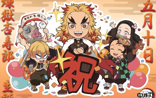 本日5月10日は『鬼滅の刃』炎柱・煉獄杏寿郎のお誕生日!描き下ろしミニキャライラスト公開