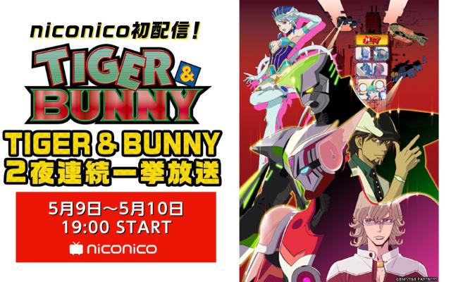 TVアニメ『タイバニ』ニコニコ生放送にて無料一挙放送決定!新シリーズ開始前におさらいしよう