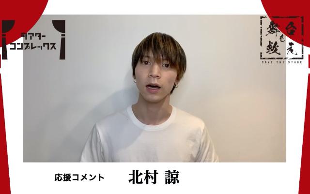 舞台救済プロジェクト「シアコン」北村諒さんの応援動画が公開!トークLIVEゲストに荒木宏文さんら登場