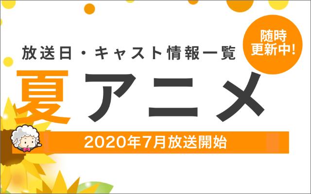 【2020年夏アニメ】最新情報まとめてます!【今期:7月放送開始】