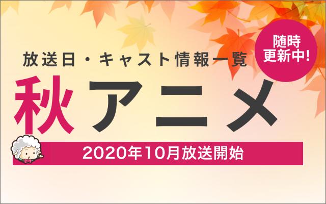 【2020年秋アニメ】最新情報まとめてます!【来期:10月放送開始】