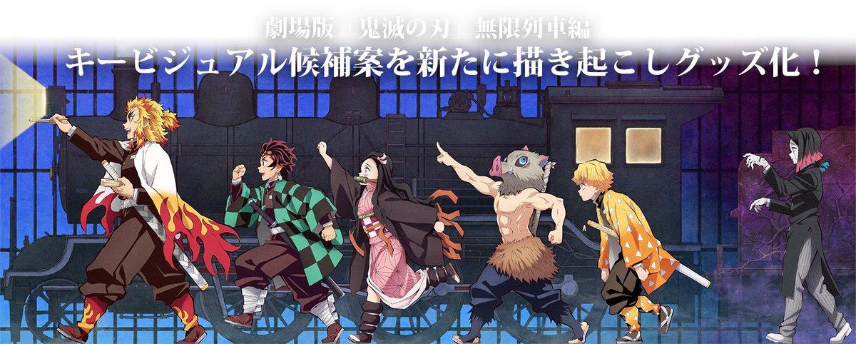 『鬼滅の刃』「コミケ98」&「Anime Japan」グッズ受注受付決定!劇場版の限定グッズを手に入れられるチャンス