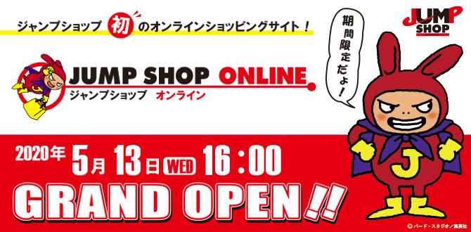 初の「JUMP SHOP ONLINE」が期間限定オープン!自宅で「ジャンプ」の公式グッズを買うチャンス