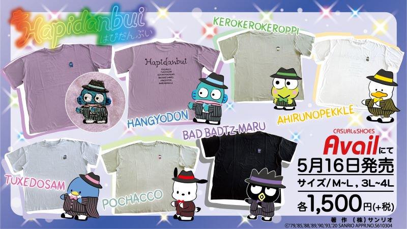 『サンリオ』×「アベイル」はぴだんぶいのビッグTシャツ登場!ポチャッコやケロッピたちのワンポイントが可愛い