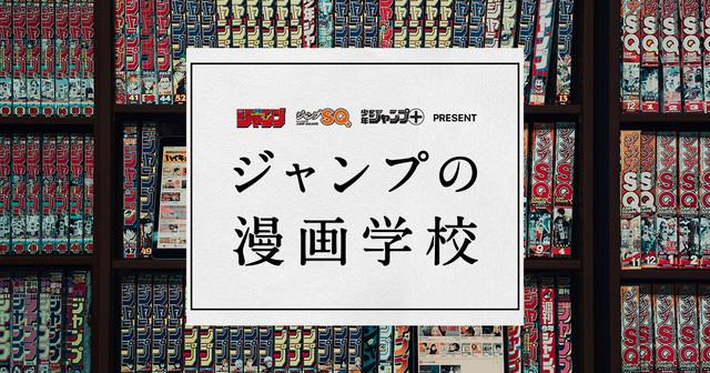 「ジャンプの漫画学校」創設!「Dr.STONE」稲垣理一郎先生、「暗殺教室」松井優征先生らジャンプ作家が講師を務める