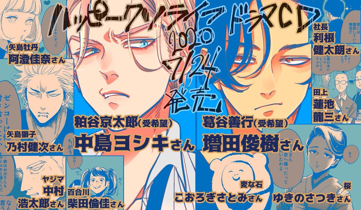 WネコBL「ハッピークソライフ」ドラマCD化決定!キャストは中島ヨシキさん&増田俊樹さん