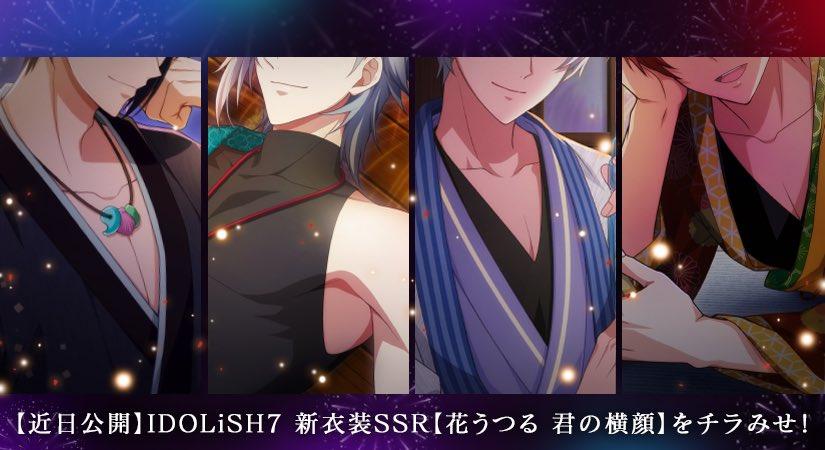 『アイナナ』IDOLiSH7の新衣装SSRが一部公開!一織・環・壮五・陸の色香漂うセクシーな姿