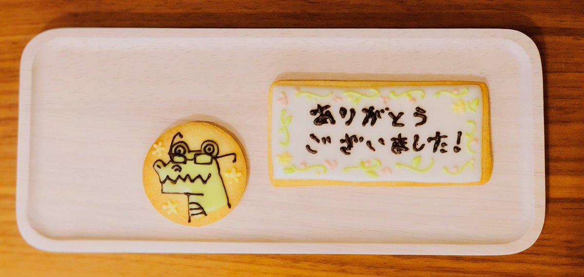 竈門炭治郎役・花江夏樹さん「アイシングクッキー」シリーズ更新!吾峠呼世晴先生自画像ワニに「ありがとうございました」