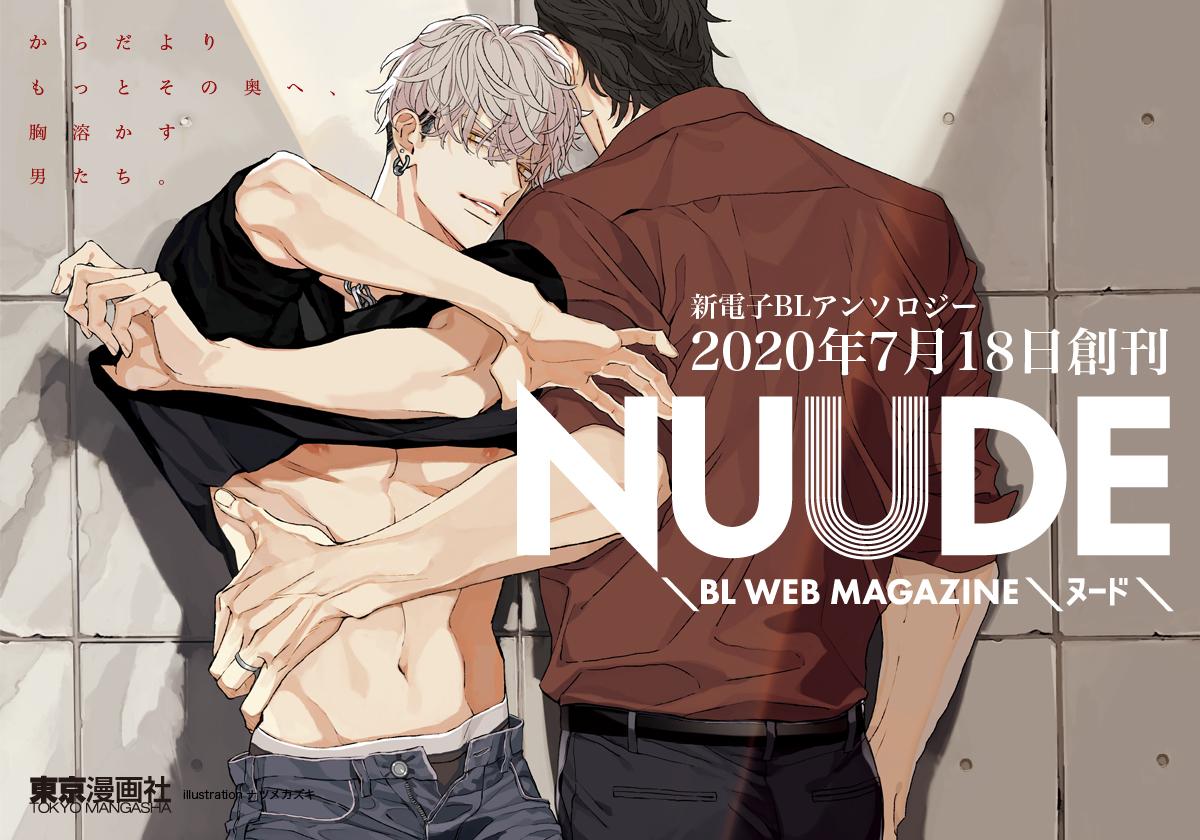 新電子BLコミック誌「NUUDE」創刊決定!ナツメカズキ先生によるキービジュ&執筆予定豪華作家陣も公開