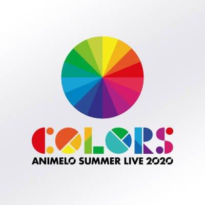 「アニサマ2020-COLORS-」開催延期決定 繰り越し公演は2021年8月開催を目指す
