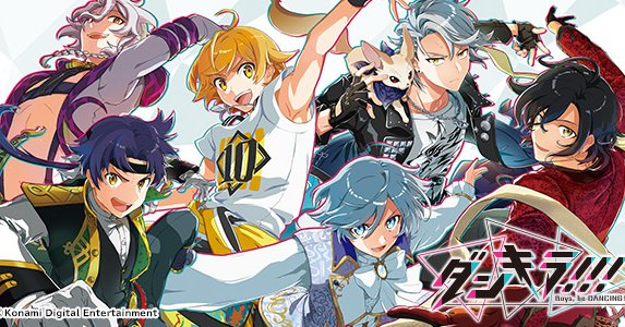 少年ダンサー育成ゲーム『ダンキラ!!!』サービス終了を発表 引き続きコンテンツを楽しめるオフライン版配信を予定