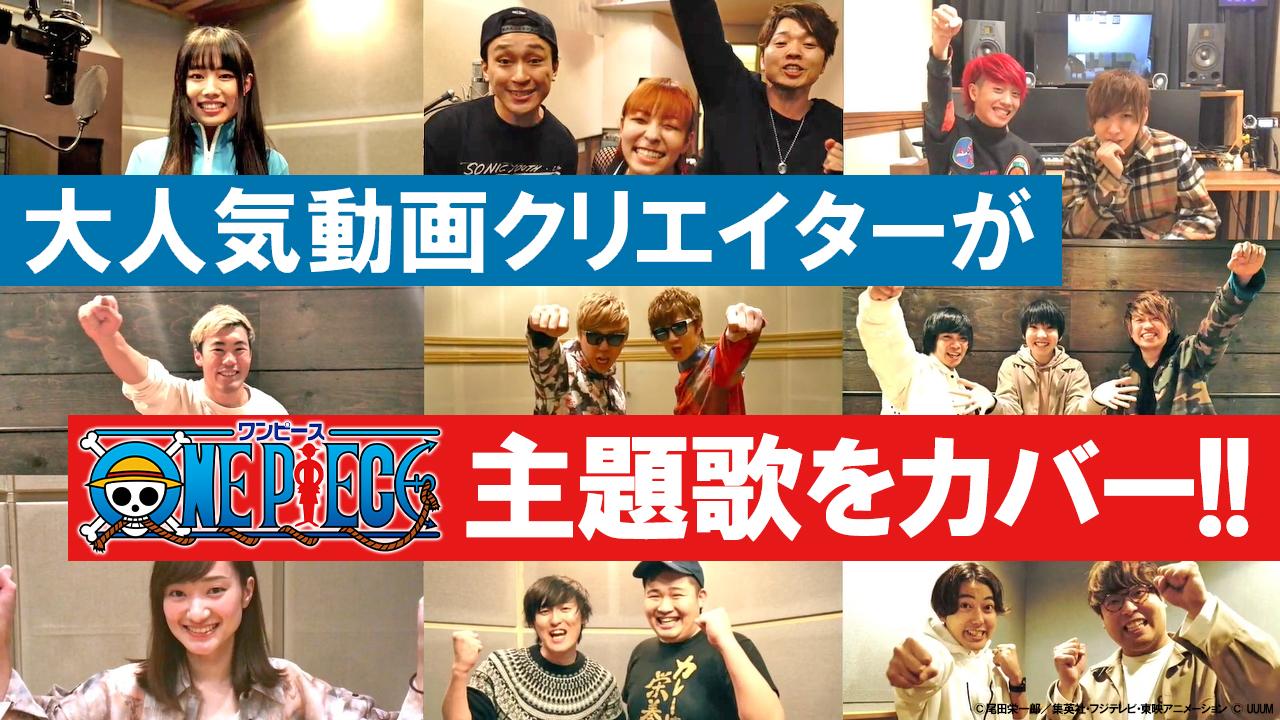 『ONE PIECE』×「UUUM」クリエイター陣が楽曲オリジナルPV一斉公開!尾田栄一郎先生のコメントも到着